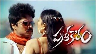 Prathikaram Telugu Full Movie | New Telugu Movies 2018 Full Length | Latest Online Movies