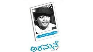 Aramane | Ganesh, Anant Nag | Family Darma Kannada Film