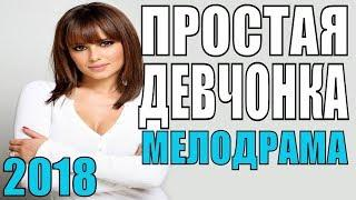 Russian Love Film 2018 | Простая девчонка 2018 | Новая мелодия 2018 | Русские мелодрамы