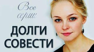 Долги совести Все серии 2016 русские мелодрамы 2016 new russian melodrama 2016