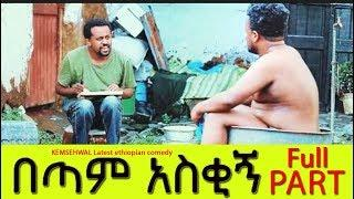 በጣም አስቂኝ LATEST KEMSEHWAL COMEDY DRAMA - FULL PART 2017 ethiopian drama| amharic comedy movie