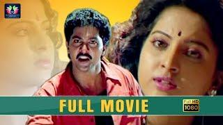 Vinod Kumar Super Hit Family Entertainer | TFC Films & Film News