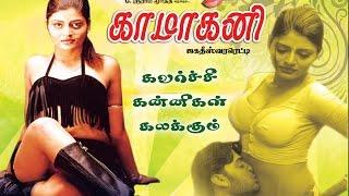 Kattalagi Bup TAMIL DUBBED MOVIE HD ACTION,ADVENTURE,COMEDY,THRILLER,NEW MOVIE
