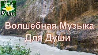 Музыка для души - Водопад