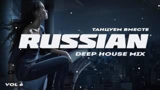 Russian Deep House 2018 | Русская Музыка Vol.6