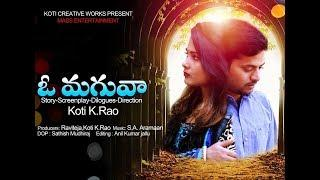 O Maguva - Latest Telugu Short Film 2018 || Directed By Koti K Rao