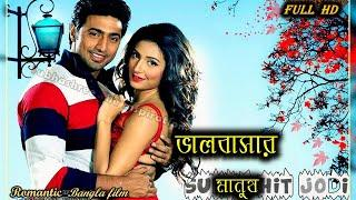 Dev New Bangla Movie Full New Kolkata Bangla Action Movie By Dev New Movie