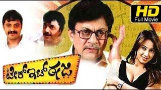 Take It Easy | Comedy+Drama | Kannada Full Movie HD | Ananthnag, Shashikumar | Upload 2016