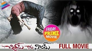 Chitram Kadu Nijam Telugu Full Movie | BEST HORROR MOVIE | Friday Prime Movie | Telugu FilmNagar