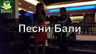 Музыка Бали  -  Местные Песни