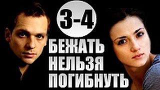 Бежать нельзя погибнуть 3 - 4 серия 2016 русские мелодрамы 2016 russkaya melodrama 2016 hd
