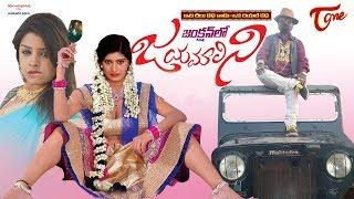 Junction Lo Jayamalini 2018 |జంక్షన్‌లో జయమాలిని| Full Length Telugu Movie  Kavya Kapoor | TeluguOne