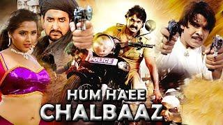 #Hum_Haee_Chaalbaaz | New Bhojpuri Movie | #SUPERHIT ACTION BHOJPURI FILM 2018