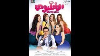 افلام مصريه جديده | فيلم عربي كوميدي جديد 2019 كامل HD