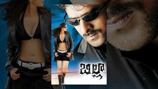Billa Telugu Full Length Movie    బిల్లా సినిమా    Prabhas, Anushka Shetty, Namitha   Shalimarcinema
