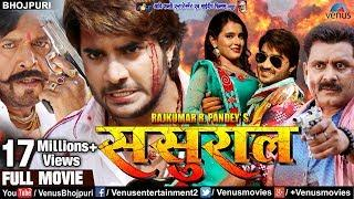 "SASURAL - ससुराल | New Bhojpuri Movies 2018 | Pradeep Pandey ""Chintu"", Kajal 