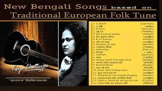 NEW BENGALI SONGS BASED ON TRADITIONAL EUROPEAN FOLK TUNES ( KEYA CHATTERJEE )