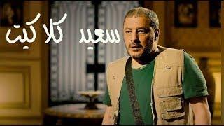 افلام مصريه جديده فيلم مصري جديد كامل بجوده عاليه 2018