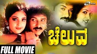 Cheluva | Kannada Full HD Movie | Ravichandran, Gowthami, Tiger Prabhakar, | Family Film