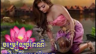 Khmer Traditional Song Collection-Cambodian Wedding Music-Khmer Old Songs.