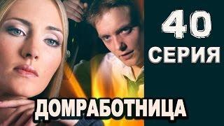 Домработница 40 серия 2016 русские мелодрамы 2016 kino 2016 russian melodrama