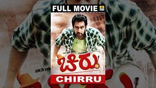 ಚಿರು-Chiru Kannada Movie - Full Length