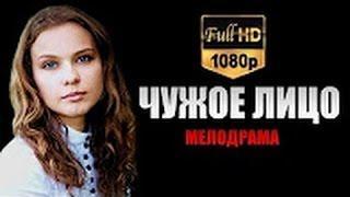 Чужое лицо 2016 русская мелодрама 2016 kino 2016 russian melodrama