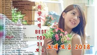 광고 없는 팝송 베스트-POP Song Best 31- 최신 곡 포함 2018 - POP 좋은노래 모음 #1 - 취향저격 BEST TOP 31 모음