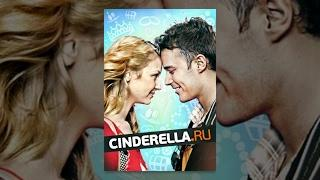 Cinderella.ru. Russian Movie. Melodrama. English Subtitles. StarMedia