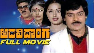 Adavi Donga Latest Full Length Movie || Chiranjeevi, Radha || 2018 Full Movies