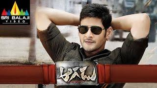 Aagadu Telugu Full Movie | Telugu Full Movies | Mahesh Babu, Tamannah | Sri Balaji Video