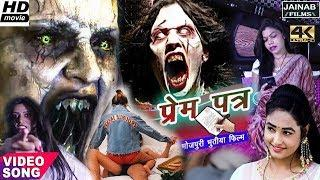 Prem Patra Bhojpuri Full Movie 2018 || प्रेम पत्र || New Hindi Dubbed Horror Movies 2018 || Bhoot