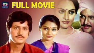 Mohan Babu Super Hit Family Entertainer | Madhavi | TFC Films & Film News
