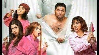 افلام مصريه جديده فيلم مصري جديد كوميدي 2018 بجوده عاليه كامل HD