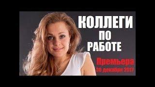 Russian Love Film 2018 | Коллеги по работе 2018 | Новая мелодия 2018 | Русские мелодрамы