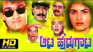 Aata Hudugata | Comedy Drama | Kannada Movie Full HD |Raghavendra Rajkumar, Prema | Latest 2016