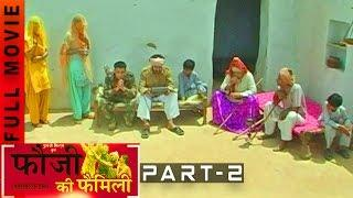Rajasthani Family Comedy Film | Fauji ki family (Part 2) |Prakash Gandhi full Movie