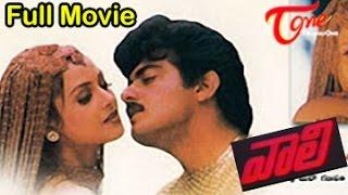 Vaali Full Length Telugu Movie || Ajith Simran Jyothika || TeluguOne
