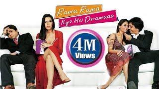 रामा रामा क्या है ड्रामा (2008) नेहा धूपिया/ राजपाल यादव, आशीष चौधरी / हिन्दी मूवी / कॉमेडी मूवी