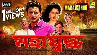 Mahajudhho | মহাযুদ্ধ | Bengali Movie | Mithun Chakraborty, Gautami