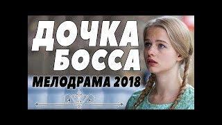 КИНОПРЕМЬЕРА 2018 ТРОНУЛА ЗРИТЕЛЯ ДОЧКА БОССА Русские мелодрамы 2018 новинки, фильмы 2018 HD