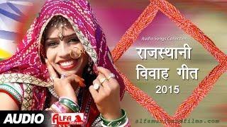 Rajasthani Shadi Songs for Marwadi Wedding by Alfa Music & Films