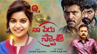 Naa Peru Swathi Full Movie - 2018 Telugu Full Movies - Swathi, Ashwin