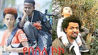 የበሰለ ኮኮስ - 2018 ethiopian FULL DRAMA MOVIES amharic new films|ርጉድ