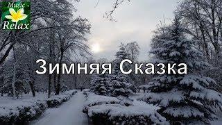 Музыка для Души - Зимняя Сказка
