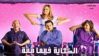 فيلم الحكاية فيها منة كامل HD بطولة بشرى - فلم كوميدى مصرى جديد