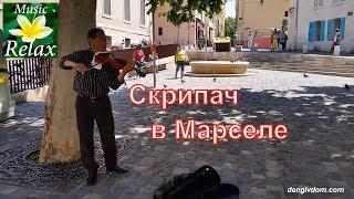 Уличный музыкант в Марселе