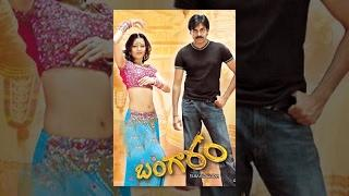 Bangaram Full Length Telugu Movie || Pawan Kalyan, Meera Chopra, Reema Sen