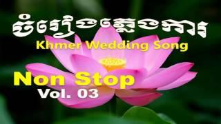 khmer wedding songs   Pleng Ka khmer song   khmer traditional music