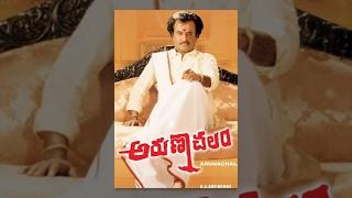 Arunachalam Telugu Full Length Movie || Rajnikanth, Soundharya || అరుణాచలం సినిమా